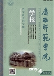 廣西師范學院學報:哲學社會科學版