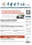 中华医学信息导报