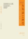 云南社會科學