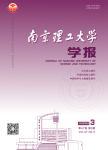 南京理工大学学报:自然科学版