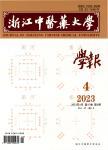 浙江中医药大学学报