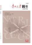 贵州大学学报:自然科学版