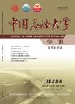 中国石油大学学报:自然科学版