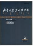 内蒙古农业大学学报:自然科学版