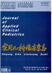 实用儿科临床杂志