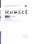 河北师范大学学报:自然科学版