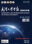 武汉大学学报:信息科学版