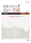 河南师范大学学报:自然科学版