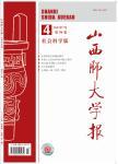 山西师大学报:社会科学版