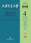 上海交通大学学报:医学版