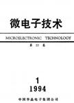 微电子技术
