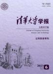清华大学学报:自然科学版