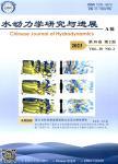 水动力学研究与进展:A辑
