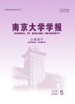 南京大学学报:自然科学版