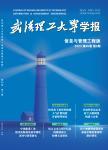 武汉理工大学学报:信息与管理工程版