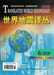 世界地震译丛