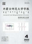 内蒙古师范大学学报:自然科学汉文版