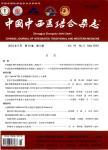 中国中西医结合杂志