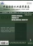 中國冶金工業醫學雜志
