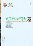 安徽师范大学学报:自然科学版