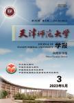 天津师范大学学报:自然科学版