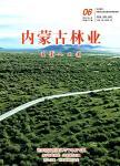 内蒙古林业