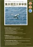 重庆师范大学学报:自然科学版