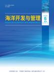 海洋开发与管理