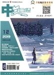 中文自修:中学版