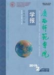 广西师范学院学报:自然科学版