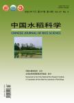 中国水稻科学