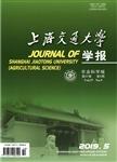 上海交通大学学报:农业科学版