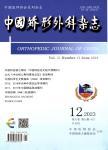 中國矯形外科雜志