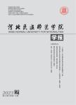 河北民族師范學院學報