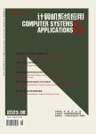 计算机系统应用