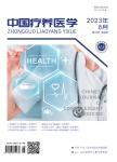中國療養醫學