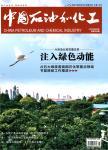 中國石油和化工