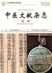 中医文献杂志