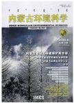 内蒙古环境科学