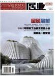 21世纪建筑材料