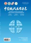 中国现代医学杂志