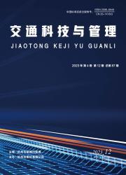 《交通科技与管理》
