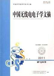 《中国无线电电子学文摘》