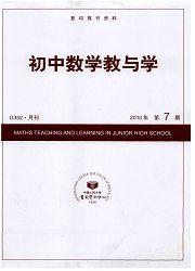 复印报刊资料(初中数学教与学)