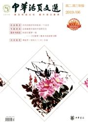 《中华活页文选:高二、高三年级版》
