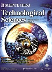 《中国科学:技术科学英文版》