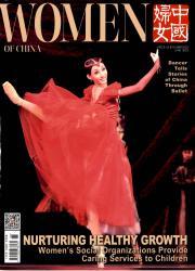 《中国妇女:英文月刊》