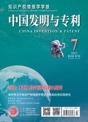 《中国发明与专利》
