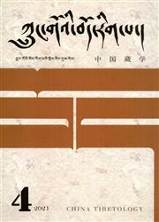 《中国藏学:藏文版》