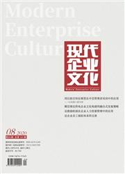 《现代企业文化》